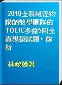 2018全新制怪物講師教學團隊的TOEIC多益5回全真模擬試題+ 解析