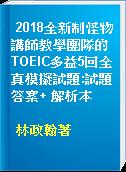 2018全新制怪物講師教學團隊的TOEIC多益5回全真模擬試題:試題答案+ 解析本
