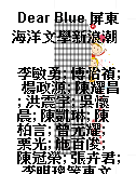 Dear Blue 屏東海洋文學新浪潮