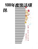 108年度樂活環保