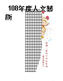 108年度人文藝術