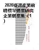 2020臺灣產業前瞻標竿個案研究 企業個案集(1)