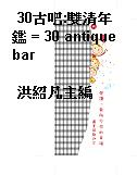 30古吧:雙清年鑑 = 30 antique bar