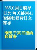 365天用日曆學日文:每天都用心智圖輕鬆背日文單字